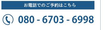 06-6123-7869 【営業時間】 11:00~23:00【受付】 10:30~21:30