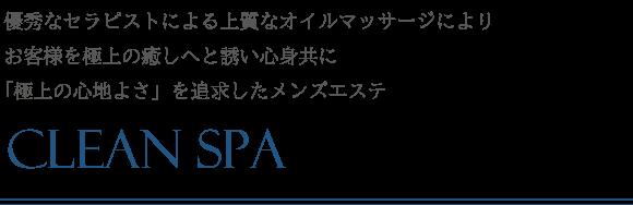 兵庫県神戸市/三ノ宮エリアに日々お疲れの男性方に向け新しくオープンしたメンズエステ『CLEAN SPA』